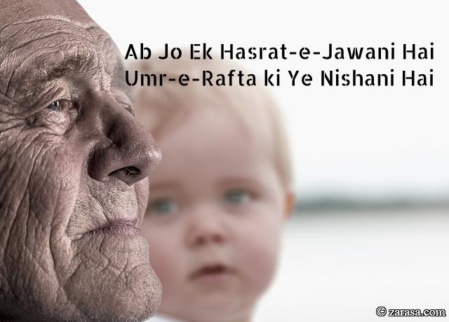 """Shayari for Old Peoples """"अब जो एक हसरत-ए-जवानी है"""""""