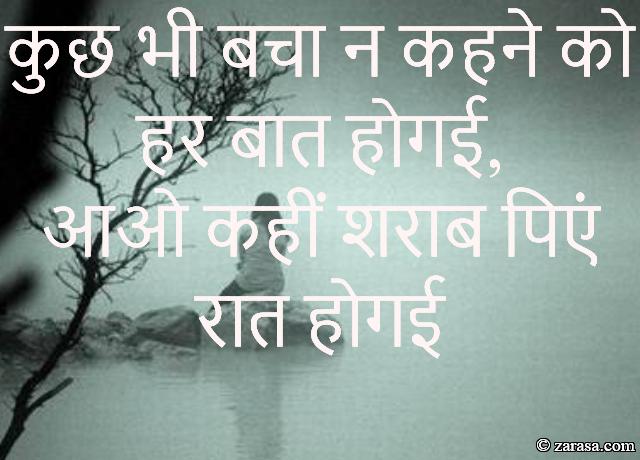 """(Shayari for Sharab) """"Kuch Bhi Bacha Na Khene Ko"""""""