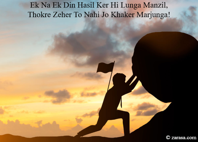 "( Motivation Shayari For Students)""Ek Na Ek Din Hasil Ker Hi Lunga Manzil"""