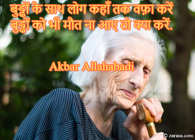 "Shayari for Old peoples ""Burdhon Ke Saath Log Kahan Tak Wafa Karen"""