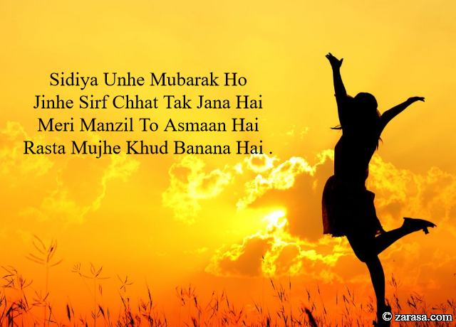 "(Motivation Shayari)""Sidiya Unhe Mubarak Ho"""