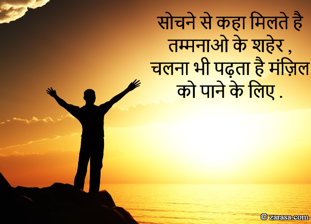 "(MOTIVATION SHAYARI FOR STUDENTS)""Sochne Se Kha Milte Hai Tamannao Ke Sheher"""
