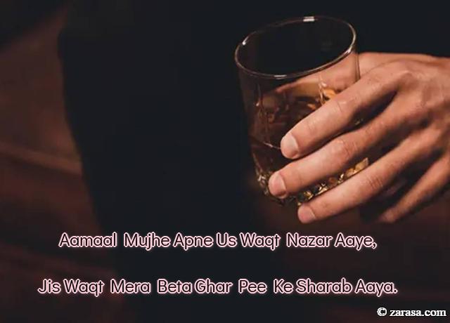 "Shayari for Sharab ""Aamaal Mujhe Apane Us Waqt Nazar Aaye"""