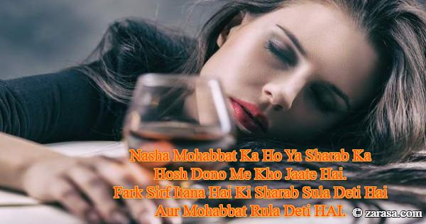 "Shayari for Sharab ""Nasha Mohabbat Ka Ho Ya harab ka"""