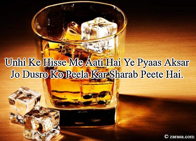 """Shayari for Sharab """" Unhi Ke Hisse Me Aati Hai Ye Pyaas Aksar"""""""