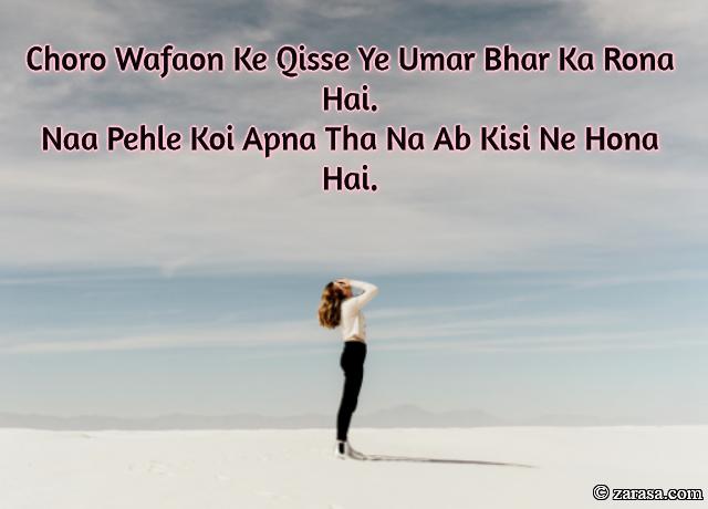 "Shayari for Bewafai""Naa Pehle Koi Apna Tha Na Ab Kisi Ne Hona Hai"""