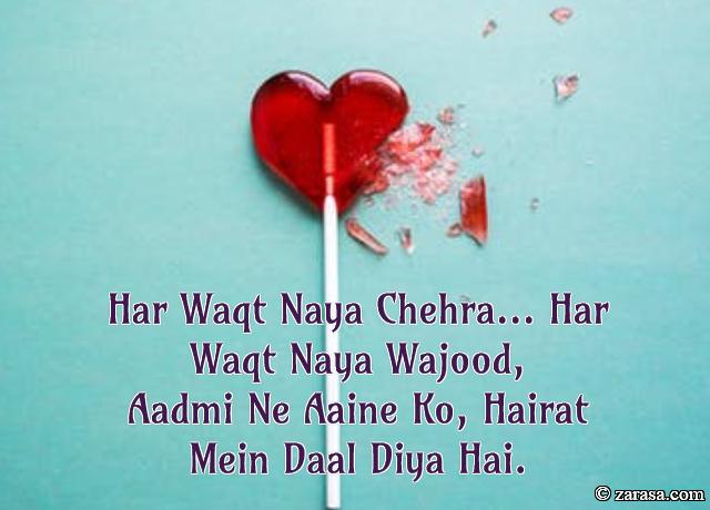 """Shayari for Bewafai """"Har Waqt Naya Chehra"""""""