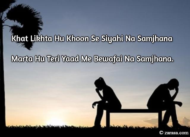 "Shayari for Bewafai""Marta Hu Teri Yaad Me Bewafai Na Samjhana."""
