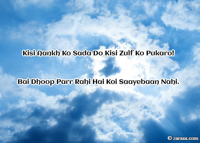 """Tanziya Shayari (Sarcastic ) """"Kisi Aankh Ko Sada Do Kisi Zulf Ko Pukaro"""""""