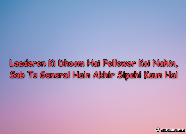 "Tanziya Shayari (Sarcastic) ""Leaderon Ki Dhoom Hai Follower Koi Nahin"""