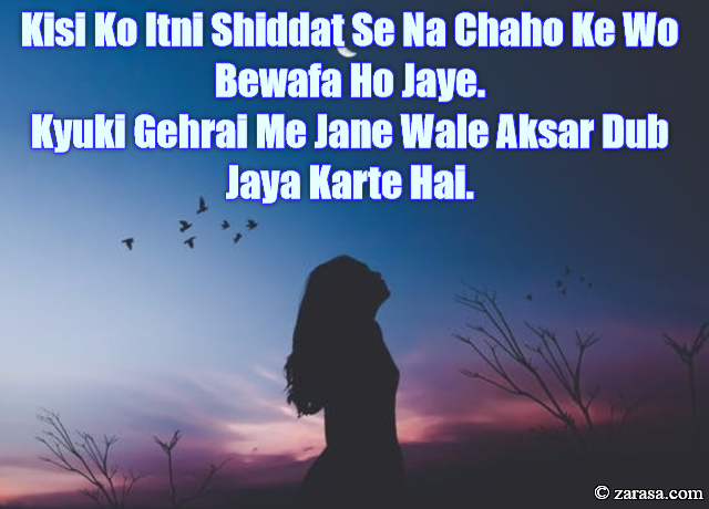 "Shayari for Bewafai""Kisi Ko Itni Shiddat Se Na Chaho"""