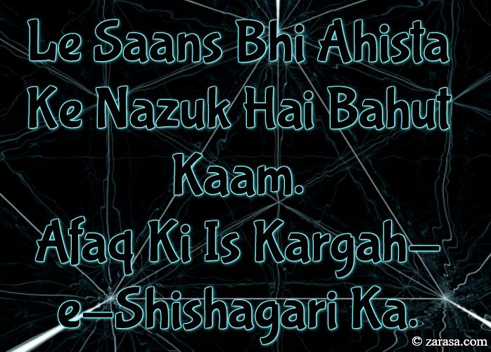 """Aaina Shayari """"Le Saans Bhi Ahista"""""""