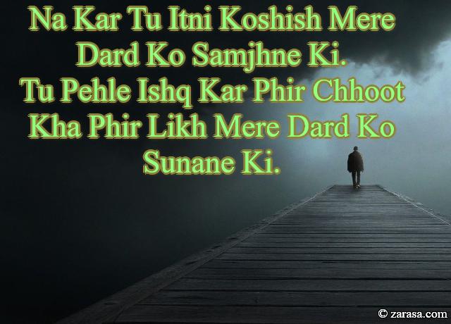 """Shayari for Dard""""Na Kar Tu Itni Koshish Mere Dard Ko Samjhne Ki"""""""