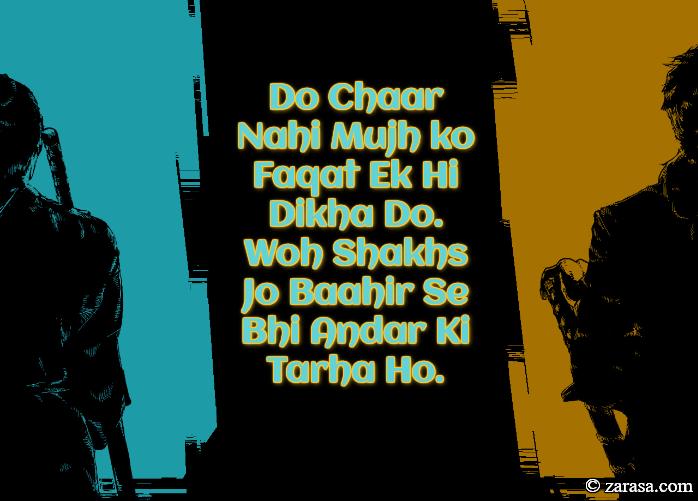 "Tanziya Shayari ""Faqat Ek Hi Dikha Do"""