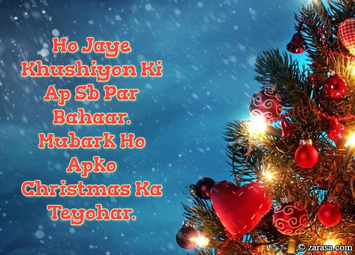 """Shayari For Christmas """"Christmas Ka Teyohar"""""""