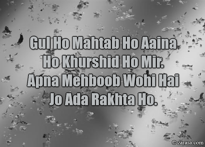 "Aaina Shayari ""Aaina Ho Khurshid Ho Mir"""