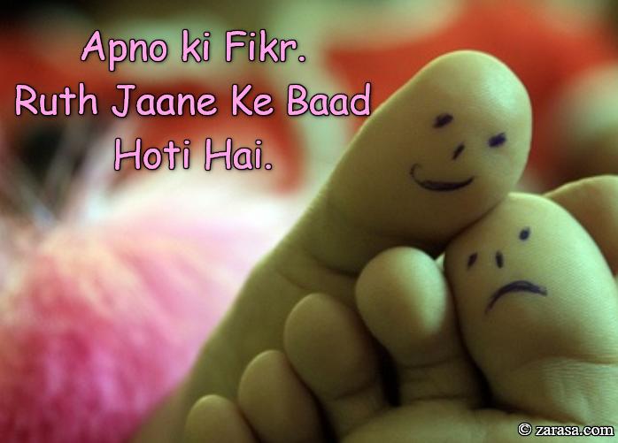 """Shayari For Fikr """"Apno ki Fikr"""""""
