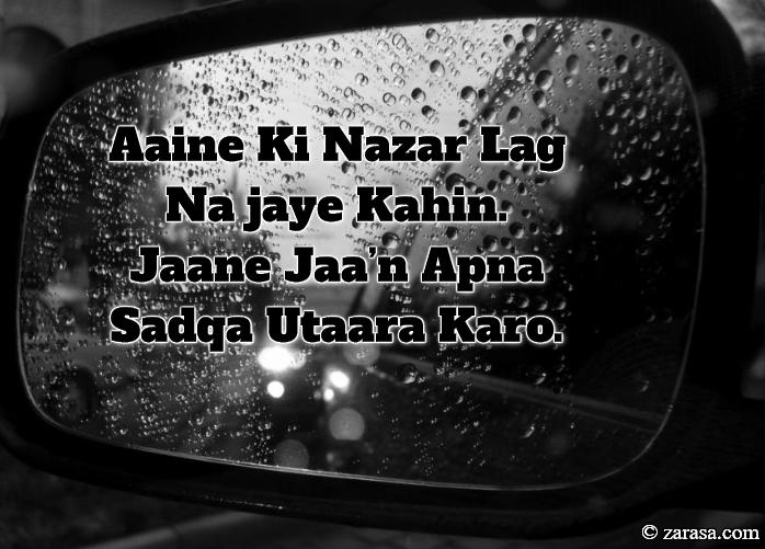 "Aaina Shayari ""Aaine Ki Nazar Lag Na jaye Kahin"""