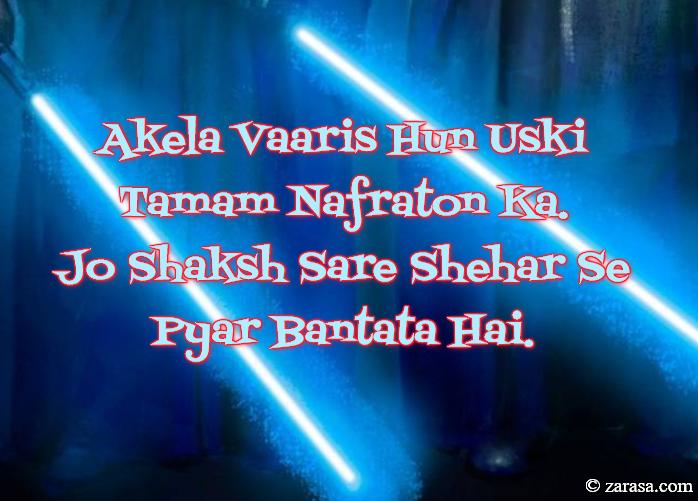 """Tanziya Shayari """"Akela Vaaris Hun"""""""