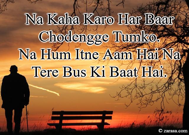 """Shayari for Dard""""Na Kaha Karo Har Baar"""""""