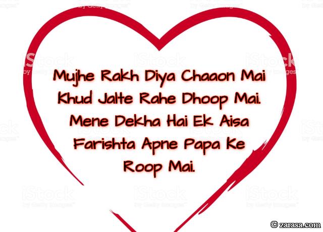 """Shayari for Father""""Mene Dekha Hai Ek Aisa Farishta Apne Papa Ke Roop Mai"""""""