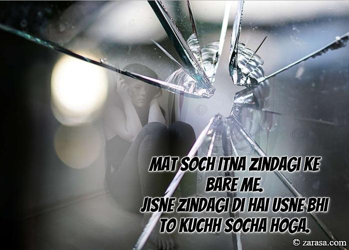 """Tanziya Shayari  """"Mat Soch Itna Zindagi Ke Bare Me"""""""