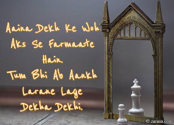 """Aaina Shayari """"Aaina Dekh Ke"""""""