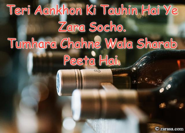 """Shayari for Jaam""""Sharab Peeta Hai"""""""