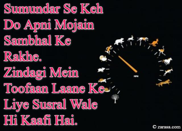 """Funny Shayari""""Sumundar Se Keh Do Apni Mojain Sambhal Ke Rakhe."""""""