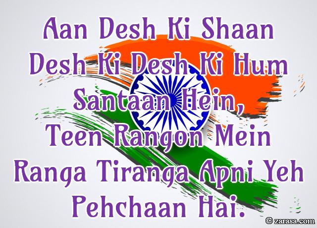 "Shayari for Country""Aan Desh Ki Shaan Desh Ki Desh Ki Hum Santaan Hein"""