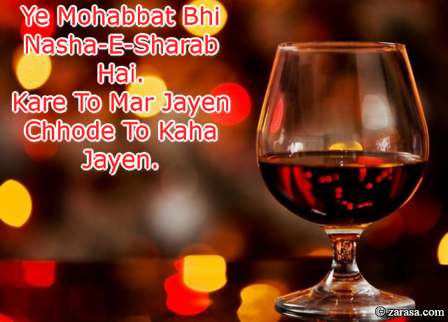 "Shayari for Jaam""Kare To Mar Jayen Chhode To Kaha Jayen"""