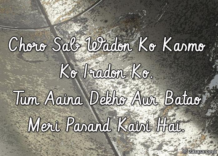"""Aaina Shayari """"Meri Pasand Kaisi Hai"""""""