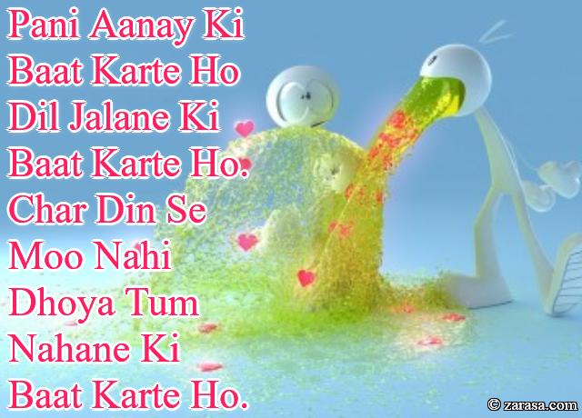 """Funny Shayari""""Char Din Se Moo Nahi Dhoya Tum Nahane Ki Baat Karte Ho"""""""