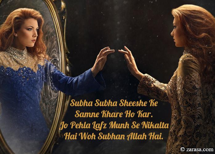 "Aaina Shayari ""Subhan Allah Hai"""