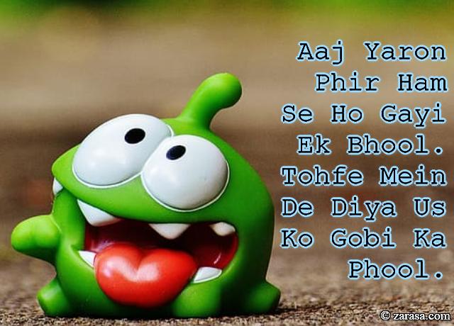 "Funny Shayari""Aaj Yaron Phir Ham Se Ho Gayi Ek Bhool"""