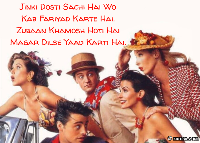 "Shayari for Dosti ""Dilse Yaad Karti Hai"""
