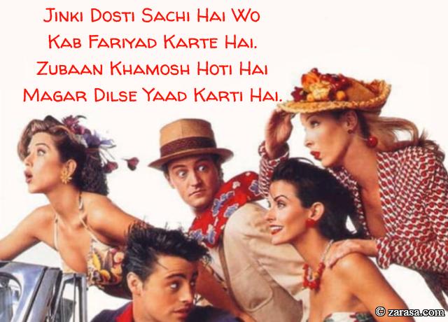 "Shayari for Dosti ""Dilse Yaad Karti Hai"""