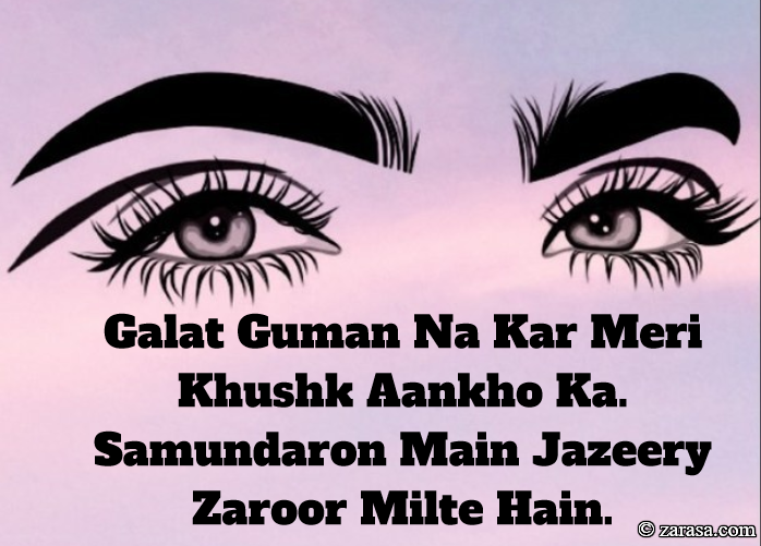 "Shayari for Eye ""Khushk Aankho Ka"""