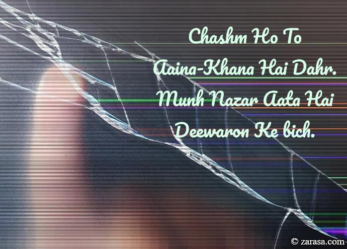"""Aaina Shayari """"Deewaron Ke bich"""""""
