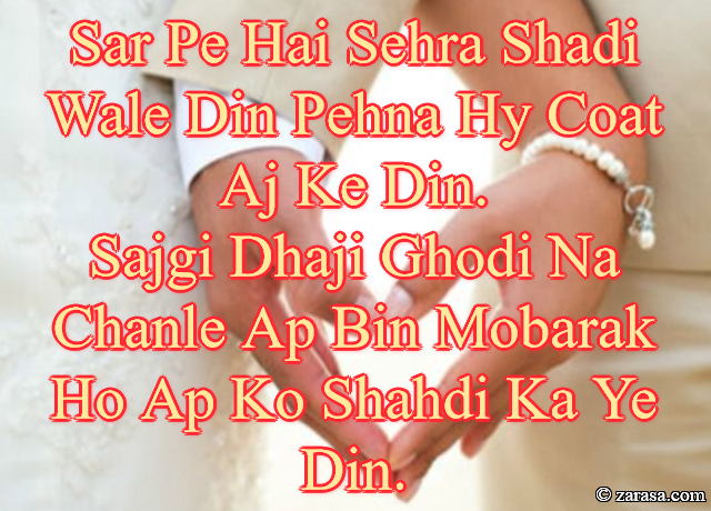 "Shayari for Marriage""Sar Pe Hai Sehra Shadi Wale Din Pehna"""