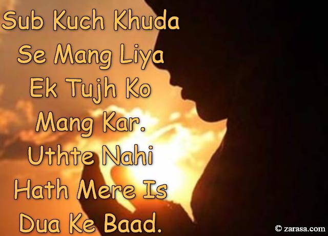 """Shayari for Dua """"Ek Tujh Ko Mang Kar"""""""