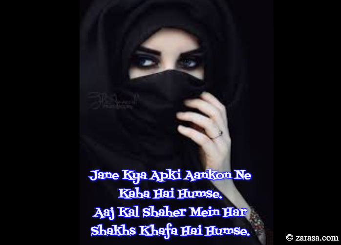 "Shayari for Eyes ""Jane Kya Apki Aankon"""