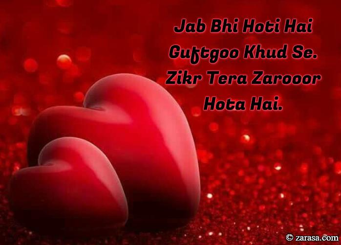 "Shayari for Wafa ""Zikr Tera Zarooor Hota Hai"""