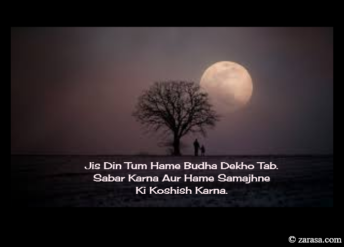 "Shayari for Father ""Sabar Karna"""