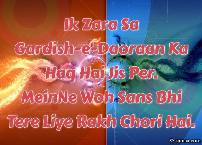 """Tanziya Shayari  """"Rakh Chori Hai"""""""