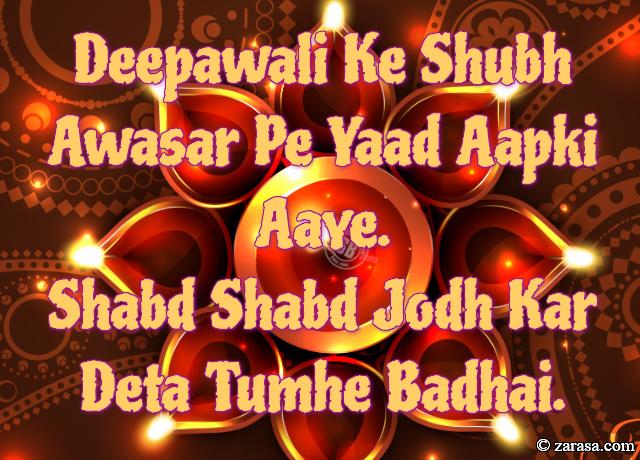 """Shayari for Diwali """"Deepawali Ke Shubh Awasar"""""""