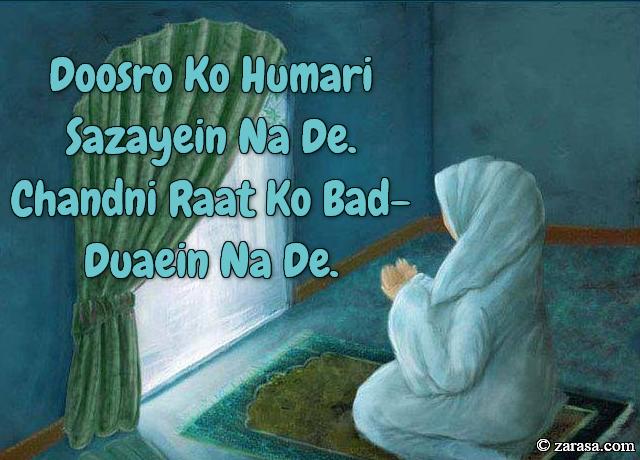 """Shayari for Dua """"Sazayein Na De"""""""