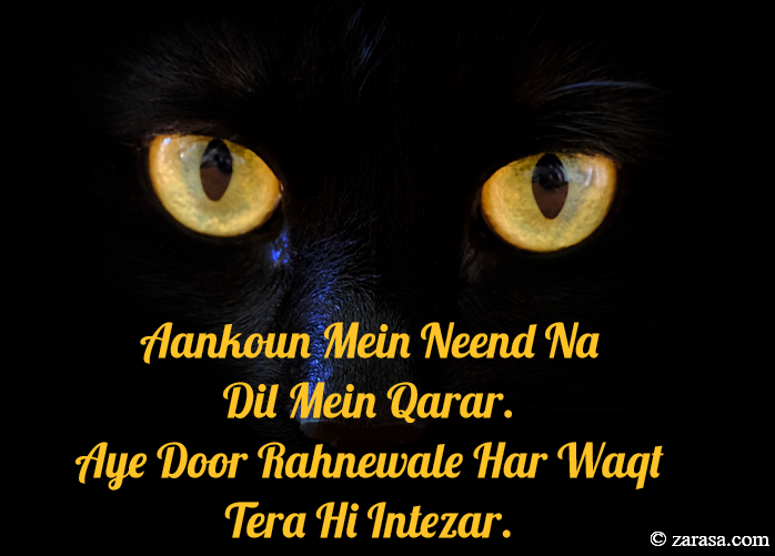 "Shayari for Eyes ""Tera Hi Intezar"""