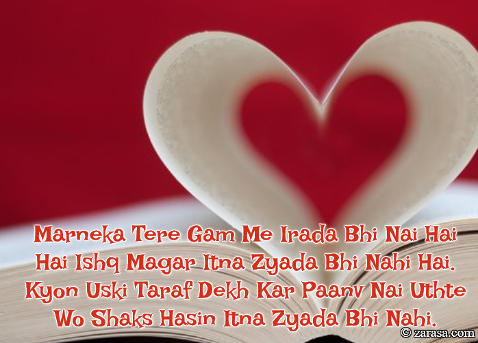 """Tanziya Shayari """"Marneka Tere Gam Me"""""""