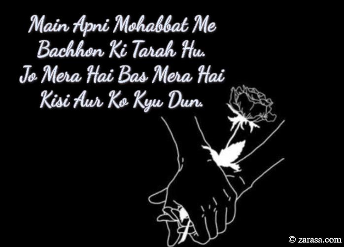 "Tanziya Shayari ""Main Apni Mohabbat Me"""